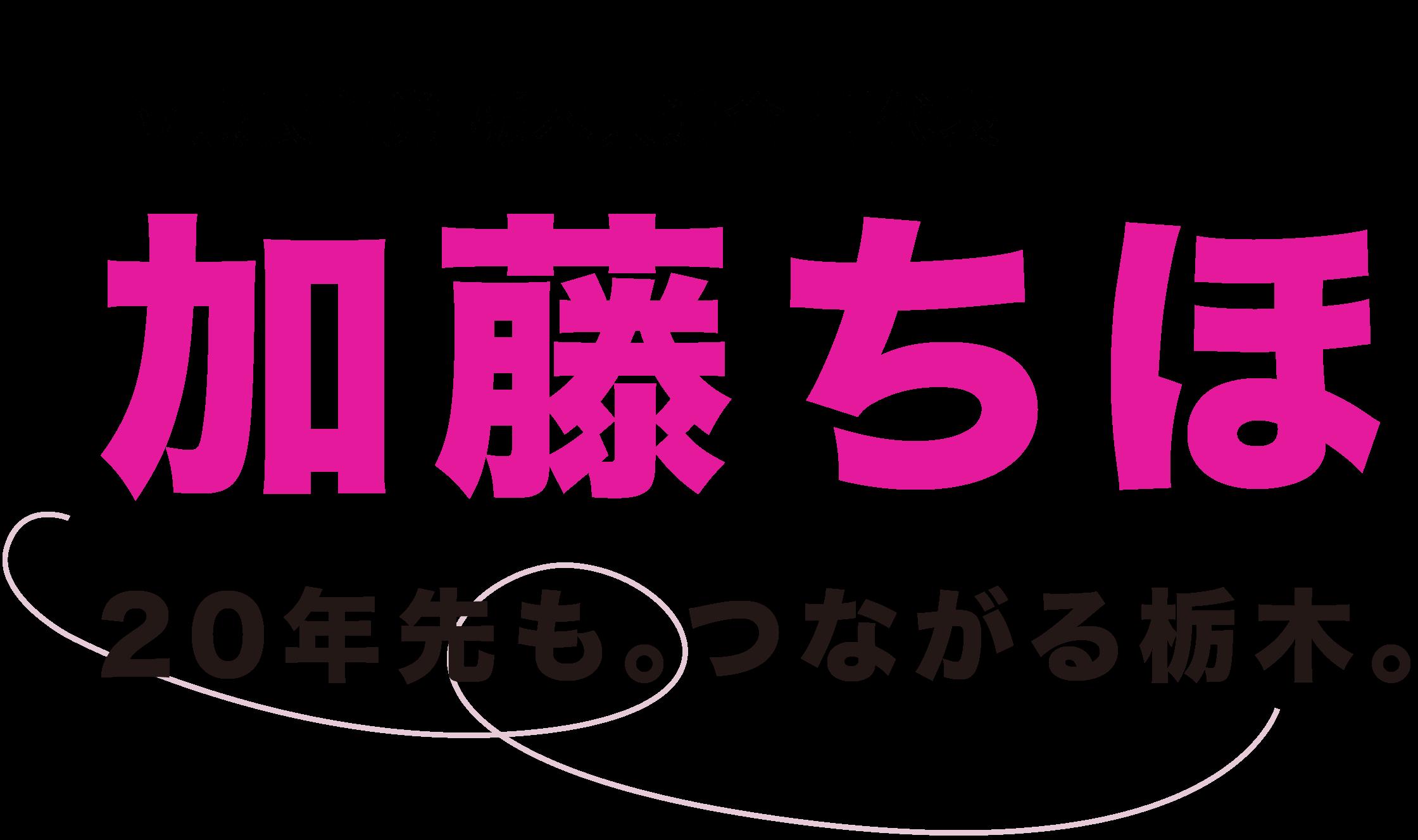 立憲民主党 栃木県連合 副代表 加藤ちほ 20年先も。つながる栃木。